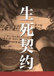 现代京剧《生死契约》