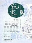 北京人艺话剧:《玩家》