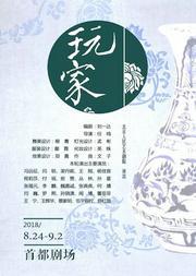北京人民艺术剧院演出 话剧:《玩家》