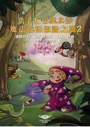 奇幻森林枫蓝熙亲子魔术剧《魔法城堡探险之旅2》