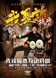 奇幻森林枫蓝熙剧场孙峥作品先锋魔术剧《我是谁》