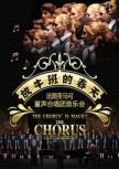 《放牛班的春天》法国圣马可童声合唱团音乐会