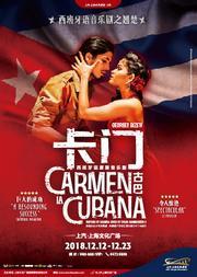 西班牙语音乐剧《卡门·古巴》