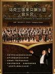 乌克兰国家交响乐团福州新年音乐会
