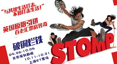 STOMP·破铜烂铁2018全球巡演