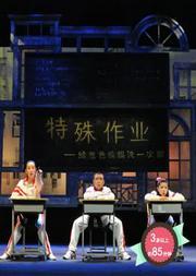 组合式儿童剧《特殊作业》