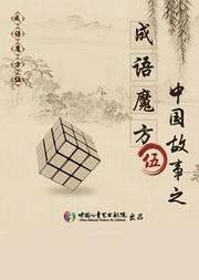 """中国儿童艺术剧院 """"中国故事""""之《成语魔方》系列剧第五部"""