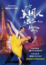 音乐剧《一个美国人在巴黎》(原版放映)