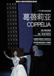 新现场上海高清放映·《葛蓓莉亚》