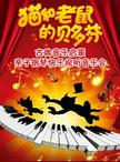猫和老鼠的贝多芬--古典音乐启蒙亲子钢琴快乐视听音乐会