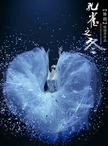 大型舞剧《孔雀之冬》
