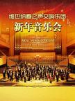 维也纳春之声交响乐团新年音乐会