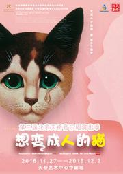 中文版音乐剧《想变成人的猫》