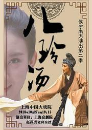 侯宇南方演出第二季 京剧《八珍汤》