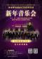 维也纳约翰施特劳斯管弦乐团2019北京新年音乐会