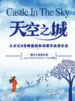 天空之城久石让宫崎骏经典动漫作品视听音乐会