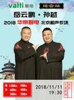 2018德云社—岳云鹏·孙越相声跨年专场 重庆站