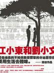 小剧场话剧《江晓东和刘小文》