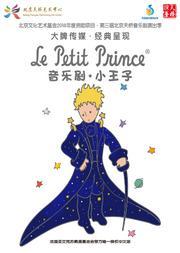 小王子诞生七十五周年纪念版音乐剧《小王子》