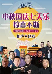 曹云金实力推荐-听云轩相声大会喜聚现场专场(10月)