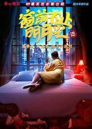 开心麻花2019爆笑贺岁舞台剧《窗前不止明月光》