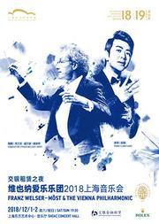 交银租赁之夜 维也纳爱乐乐团2018上海音乐会