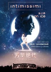 冰上舞蹈《Intimissimi冰上秀:芳华绝代》(原版放映 中文字幕)