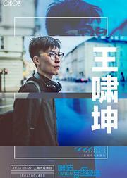 2018咪咕音乐现场上海站 王啸坤 专场