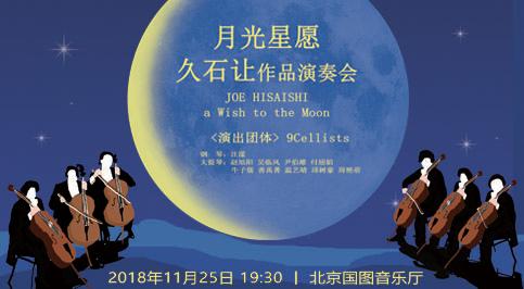 """久石让-九把大提琴""""月光星愿""""作品音乐会"""