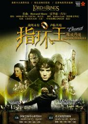 2018《指环王·魔戒再现》电影视听音乐会