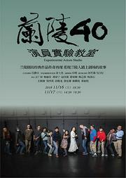台湾兰陵剧坊40周年纪念演出:金士杰导演话剧《演员实验教室》