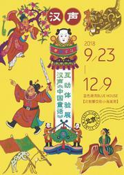 汉声中国童话互动体验展