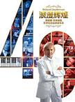 理查德·克莱德曼钢琴音乐会全球巡演