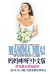 音乐剧《Mamma Mia! 妈妈咪呀!》