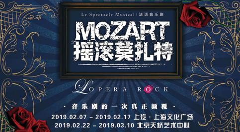 法语经典音乐剧《摇滚莫扎特》