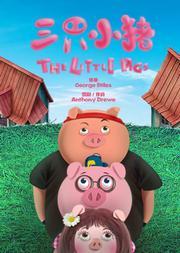开心麻花合家欢音乐剧《三只小猪》