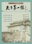 北京人艺话剧:《天下第一楼》