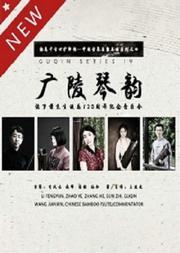 【古琴雅集】太古遗音今有传人—张子谦先生诞辰120周年纪念音乐会