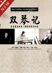 """【古琴雅集】双琴记—""""东方遇见西方""""钢琴古琴音乐会"""