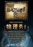大船文化·百老匯互動親子科學劇《物理秀》中文版