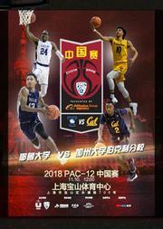 2018 NCAA常规赛暨Pac-12联盟中国赛