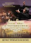 意大利圣切契利亚交响乐团音乐会