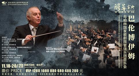 国家大剧院2018年醇萃古典——巴伦博伊姆与柏林国家歌剧院交响乐团音乐会