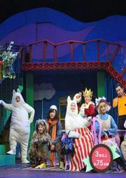 儿童剧《国王在姆咪谷》