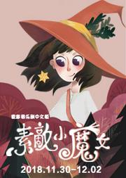 家庭音乐剧《素敵小魔女》中文版