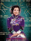 话剧《风华绝代》明星版 主演:刘晓庆