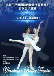乌克兰芭蕾舞剧院芭蕾舞《天鹅湖》首次访华巡演