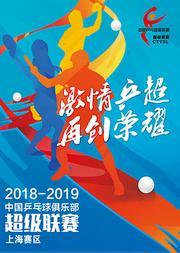 2018-2019赛季中国乒乓球俱乐部超级联赛(上海虹口赛区)