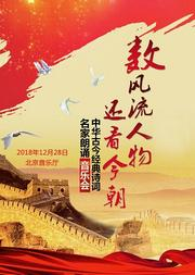 数风流人物还看今朝——中华古今经典诗词名家朗诵音乐会