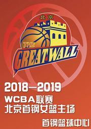 2018-2019赛季WCBA联赛北京首钢主场赛事